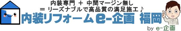 内装リフォーム e-企画 福岡(福岡の内装専門リフォーム会社)